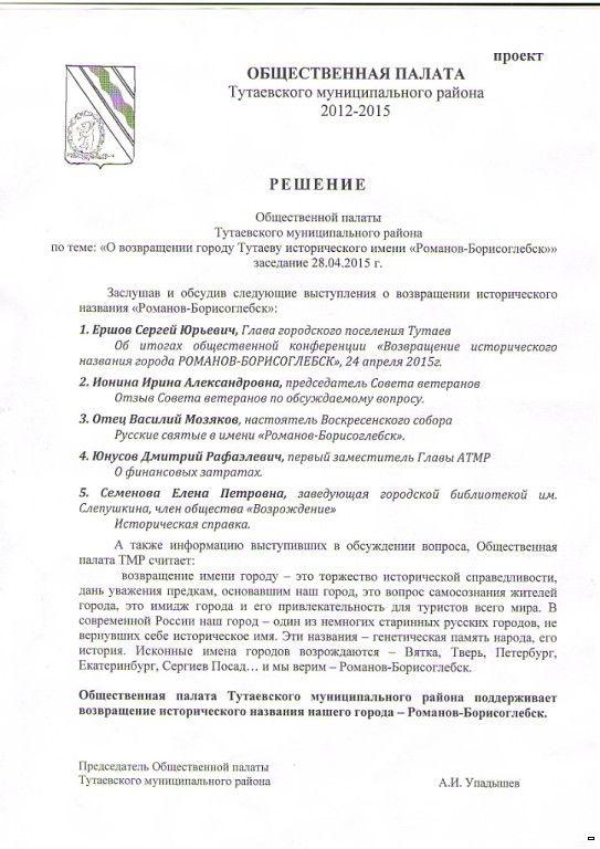 http://tutaev-kprf.ucoz.ru/_nw/4/52898091.jpg